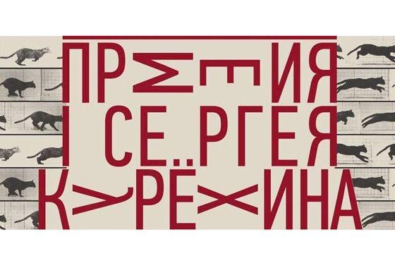 Театральный перфоманс «Страсти по Мартену» взял Гран-при премии имени Сергея Курехина