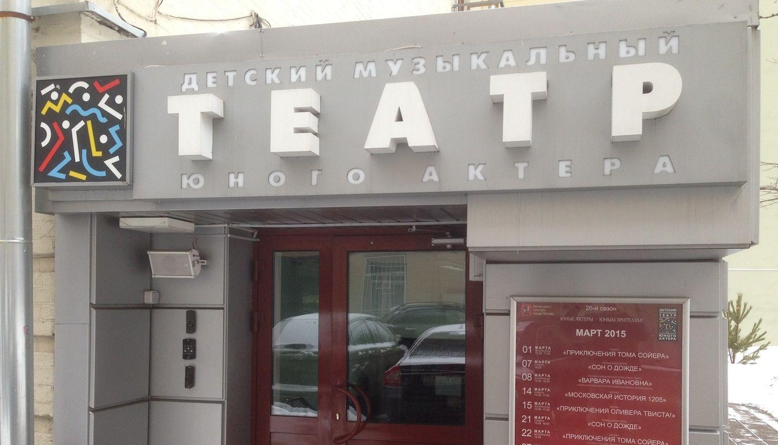 Архсовет Москвы отправил на доработку концепцию здания для детского музыкального театра