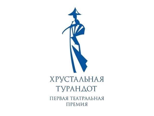 В Москве пройдет вручение театральной премии «Хрустальная Турандот»